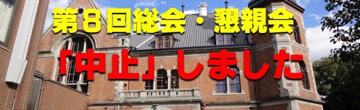 「第8回総会・講演会・懇親会」中止のお知らせ
