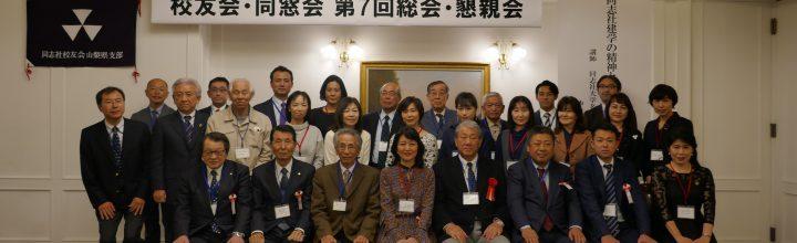 沖田行司名誉教授の講演会と第7回総会・懇親会