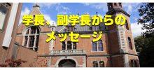 植木朝子学長と副学長からのメッセージ